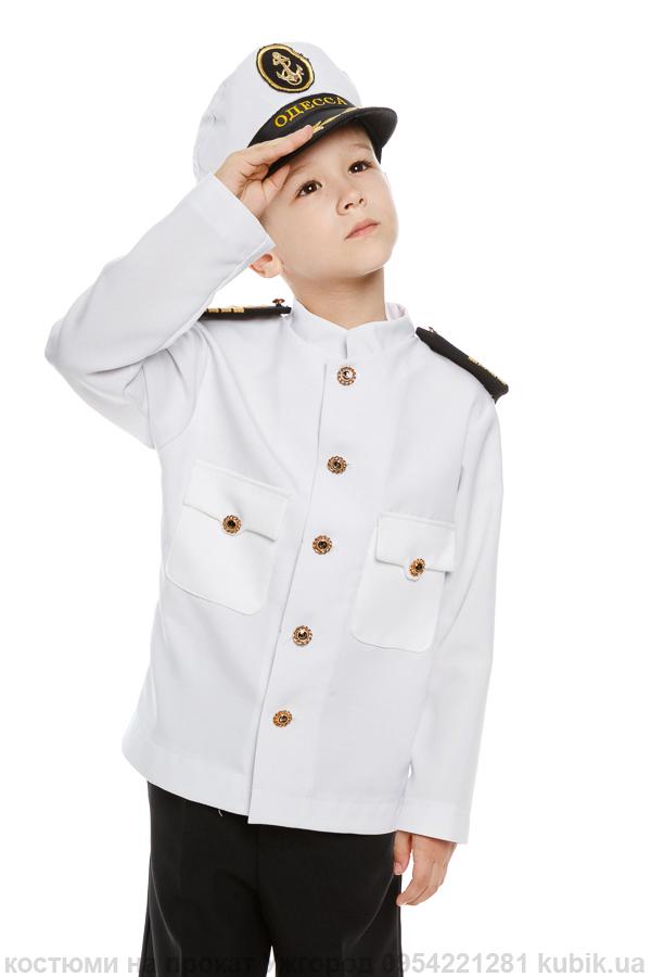 Капітан